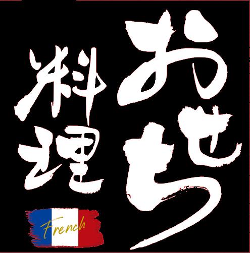 おせち料理フランス国旗